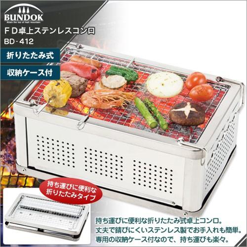BUNDOK FD卓上ステンレスコンロ/BD-412/バーベキ...