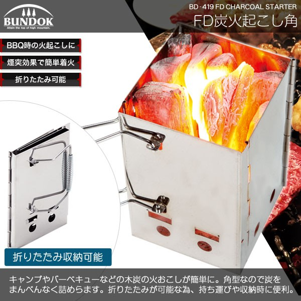 【送料無料】BUNDOK FD炭火起こし角/BD-419/火起...