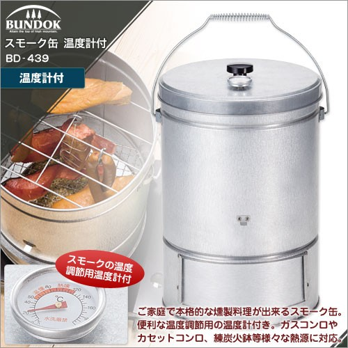 BUNDOK スモーク缶 温度計付/BD-439/燻製器、スモ...