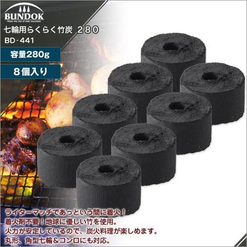 BUNDOK 七輪用らくらく竹炭 280/BD-441/木炭、炭...