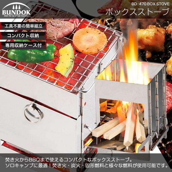 【送料無料】BUNDOK ボックスストーブ/BD-470/ス...