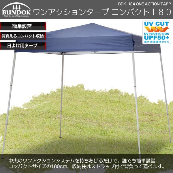 【送料無料】BUNDOK ワンアクションタープコンパ...