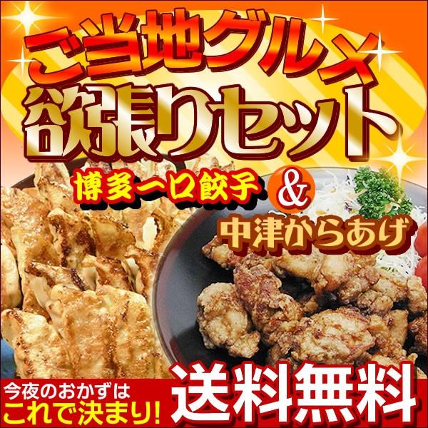 ひとくち餃子&唐揚げ福袋!【ご当地グルメ欲張り...