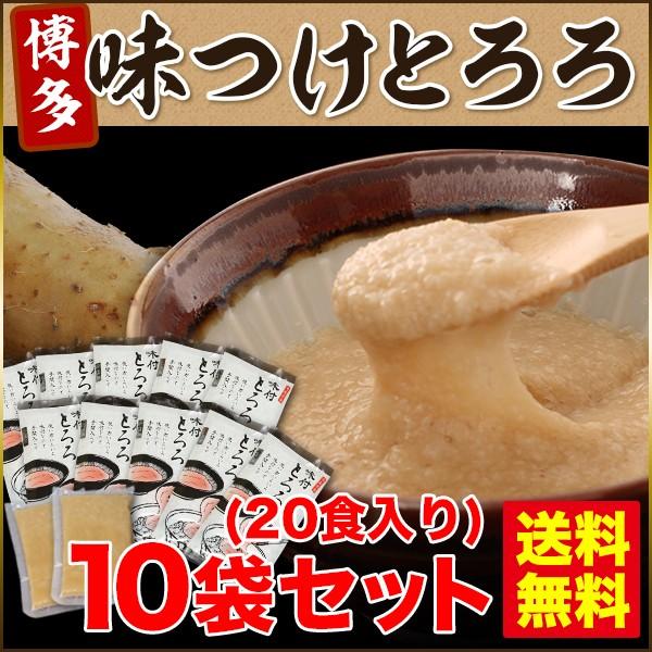 とろろ 冷凍 送料無料 味付 山芋 10袋(20食入り) ...