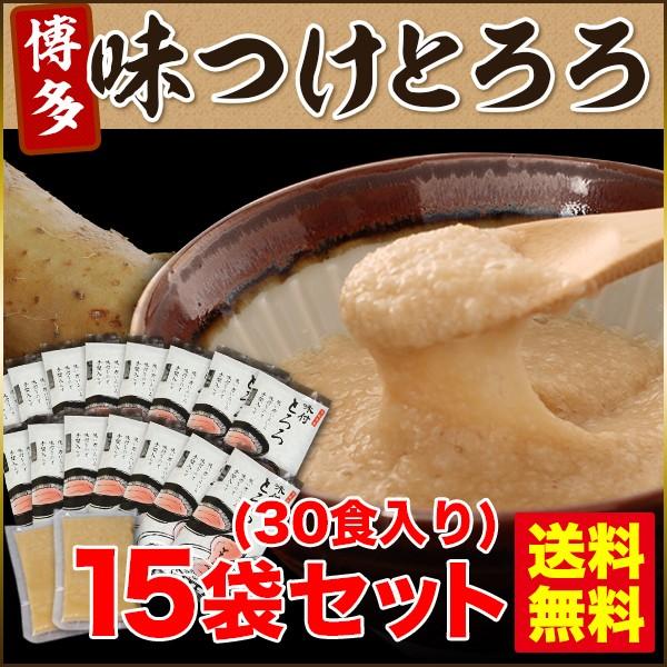 とろろ 冷凍 送料無料 味付 山芋 15袋(30食入り) ...