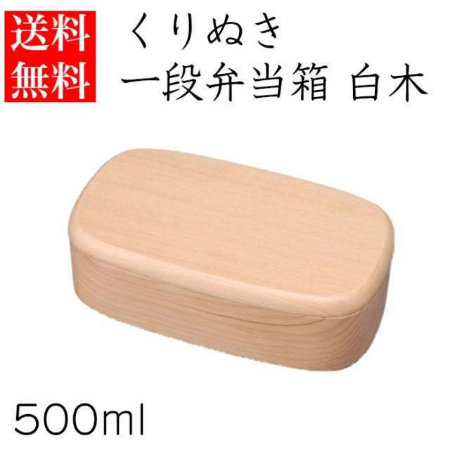 【送料無料】木製くりぬき一段弁当箱 ナチュラル ...