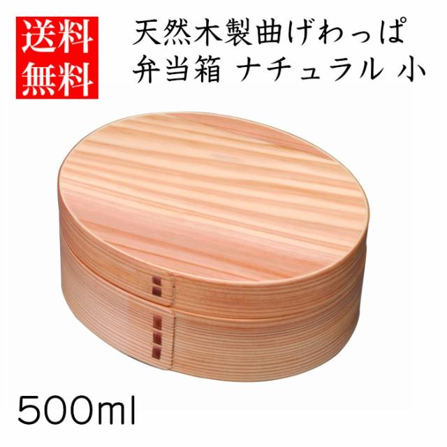 【送料無料】木製曲げわっぱ小判弁当箱 小 ナチュ...