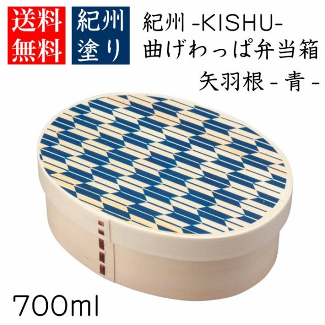 紀州-KISHU-わっぱ弁当箱 矢羽 青 【紀州の漆器職...
