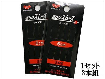【工具・ケース】 ビーズ通し(針) 3本セット 6cm ...