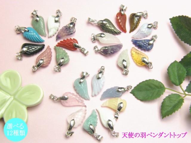 選べる12種類 天使の羽ペンダントトップ 約9×16...