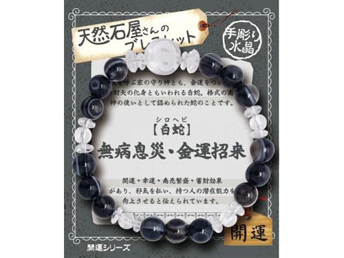 【天然石屋さんシリーズ】「白蛇 シロヘビ」無病...