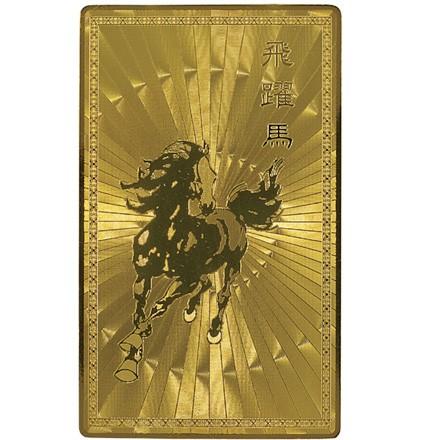 【護符】【雑貨卸屋】カード「飛躍馬」 メール便O...