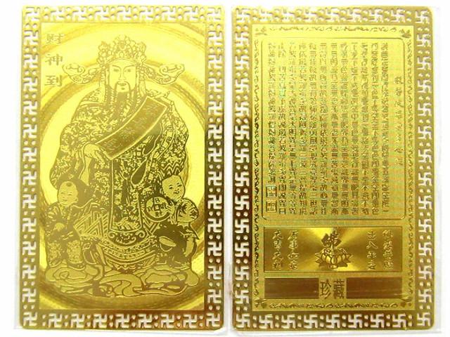 【護符】【雑貨卸屋】護符 カード (金属製) 財神...