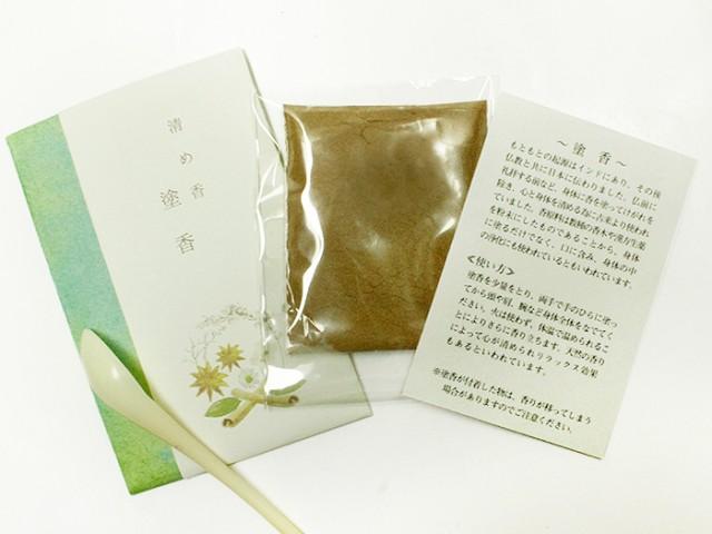 【日本の御力】清め香 塗香(ずこう)