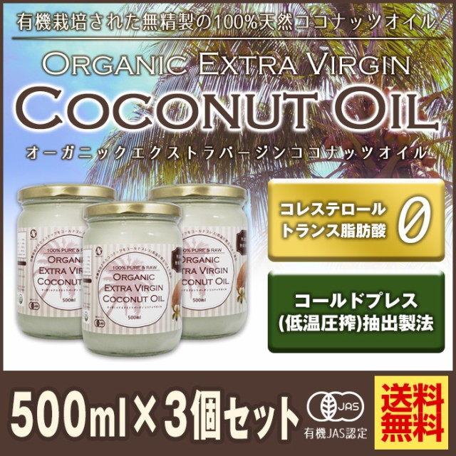 【500mlx3本】安心の有機JAS認定品! ココナッツ...