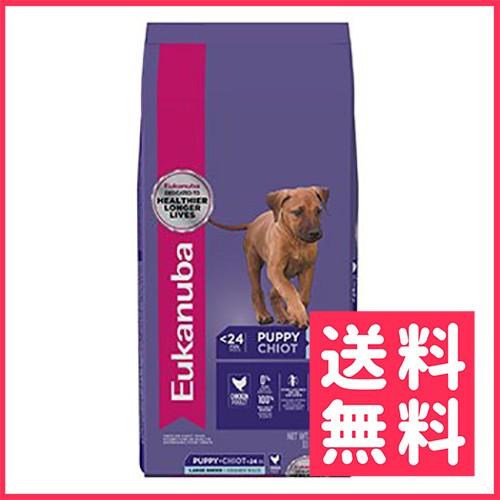 ユカヌバ パピーラージ 子犬用 14.97kg【送料...