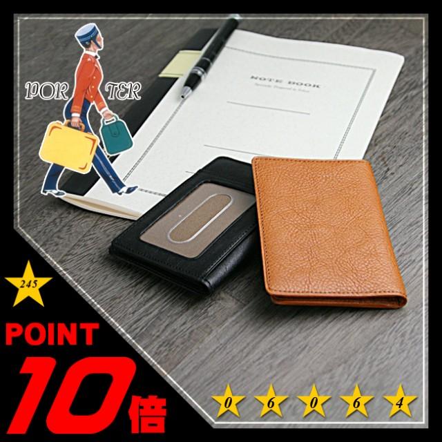 吉田カバン ポーター メトロ パスケース 定期入れ...