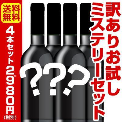 【送料無料】京橋ワイン厳選訳ありお試しワイン4本ミステリーセット【お1人様1セットまで】【他商品との同梱可】