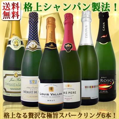 【送料無料】ぜんぶ瓶内2次発酵のシャンパン製法...