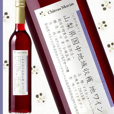 日本の地ワイン・国中マスカット・ベリーA 2015...