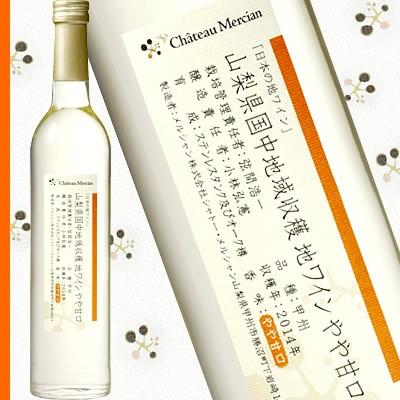 日本の地ワイン・国中甲州 2014(500ml)【日本...