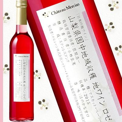 日本の地ワイン・国中マスカット・ベリーA ロゼ...