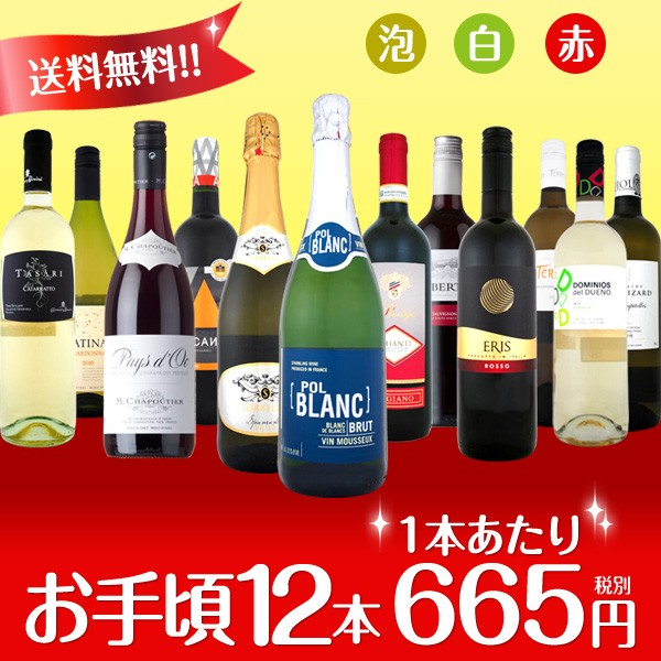 【送料無料】第58弾!1本あたり665円(税別)!スパ...