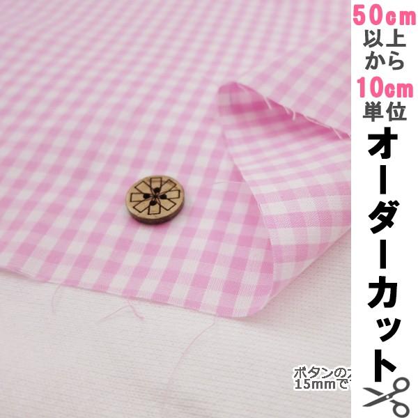 【数量5から】先染ギンガム CO-GIM-PI(ピンク)[...