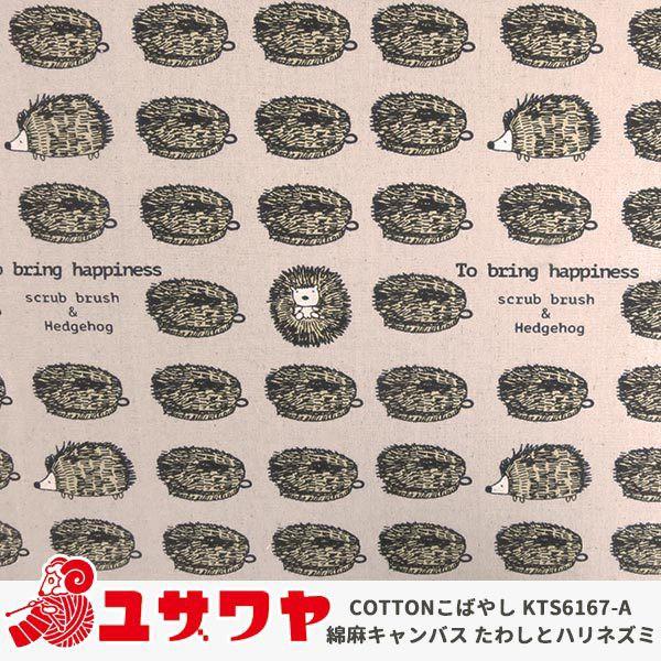 【数量5から】コットンこばやし 綿麻キャンバス ...