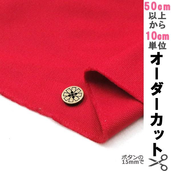 【数量5から】 8号帆布(はんぷ)/7800- 06/赤 [...