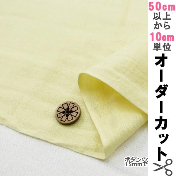 【数量5から】二重ガーゼ無地 YWG40190-41CR/薄黄...
