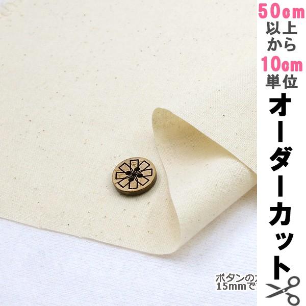【数量5から】シーチング無地/YSC22125-010/生成...