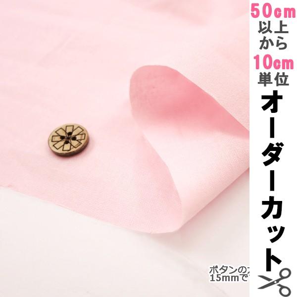 【数量5から】シーチング無地/YSC22125-029/ライ...