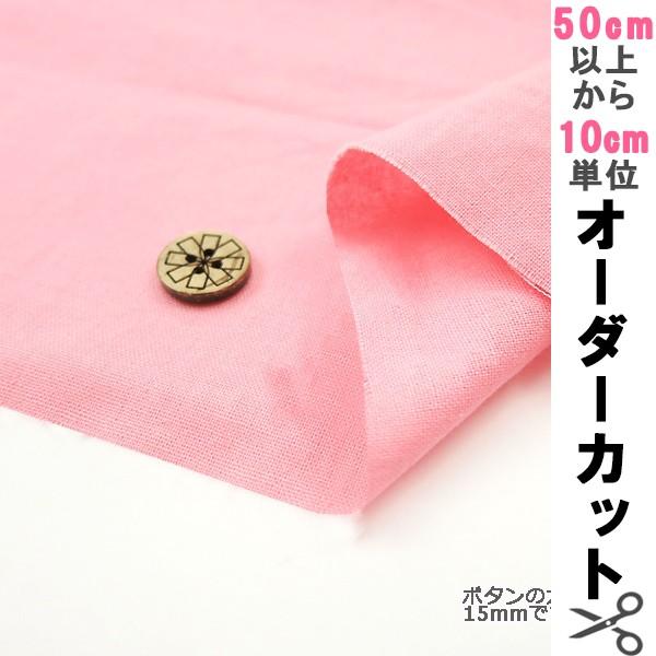 【数量5から】シーチング無地/YSC22125-31/サンゴ...