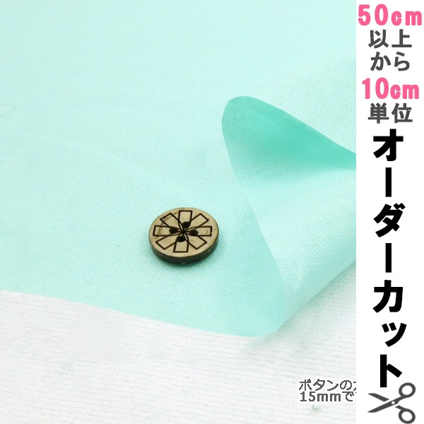 【数量5から】シーチング無地/YSC22125-057/ミン...