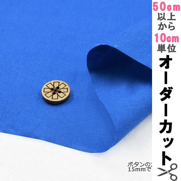 【数量5から】シーチング無地/YSC22125-053/マリ...