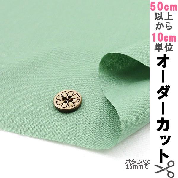 【数量5から】シーチング無地/YSC22125-063/松葉...