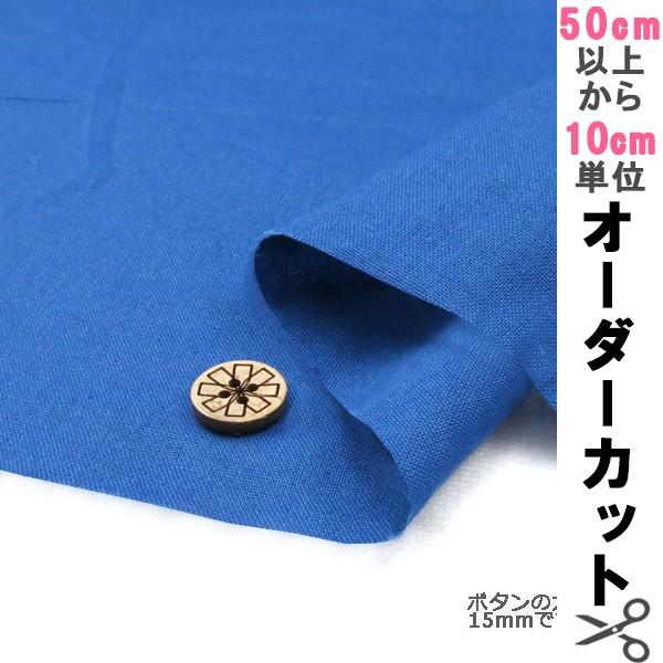 【数量5から】シーチング無地/YSC22125-055/ロイ...