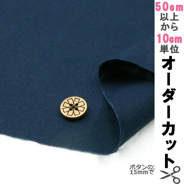 【数量5から】シーチング無地/YSC22125-056/紺 [...