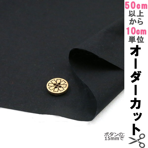 【数量5から】シーチング無地/YSC22125-100/黒 [...