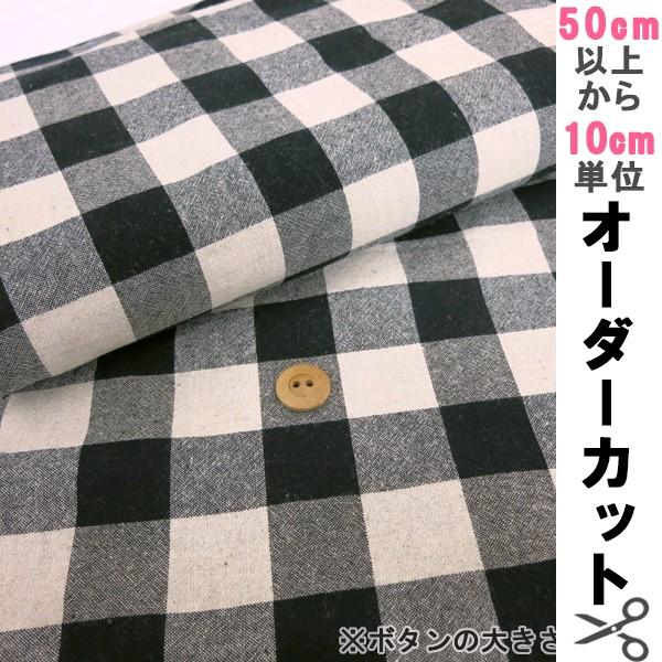 【数量5から】綿麻ブロックチェックワッシャー ナ...