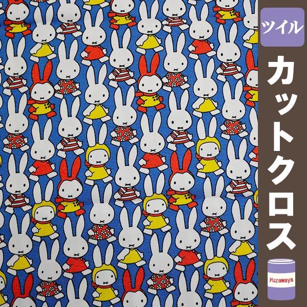 KOKKA(コッカ) 『miffy ミッフィー 青』 カット...