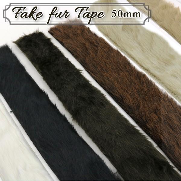 〇フェイクファーテープ 50mm幅 5色