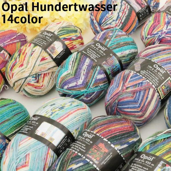 Opal フンデルトヴァッサー[毛糸 靴下用毛糸 ...