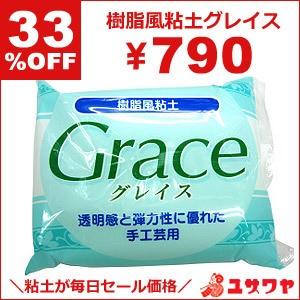 【33%OFF】樹脂風粘土 グレイス(固形)[クレイ...