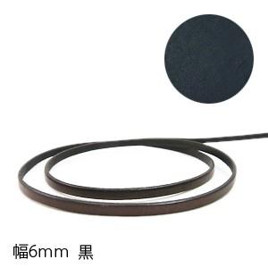 【数量5から】本革レース6mm幅 黒/ST-6BK[牛革紐/...