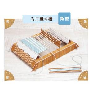 ○ハマナカ ミニ織り機 角形/H208-003 [手織り/織...