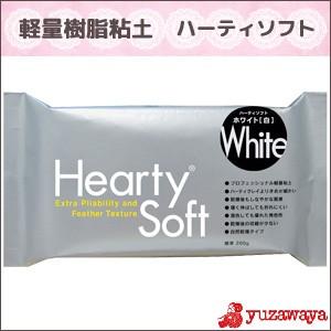○ハーティソフト[クレイクラフト/粘土/ねんど/軽...