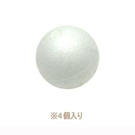 ◎素ボール 50mm 4個入り [発泡スチロール/球/丸/...