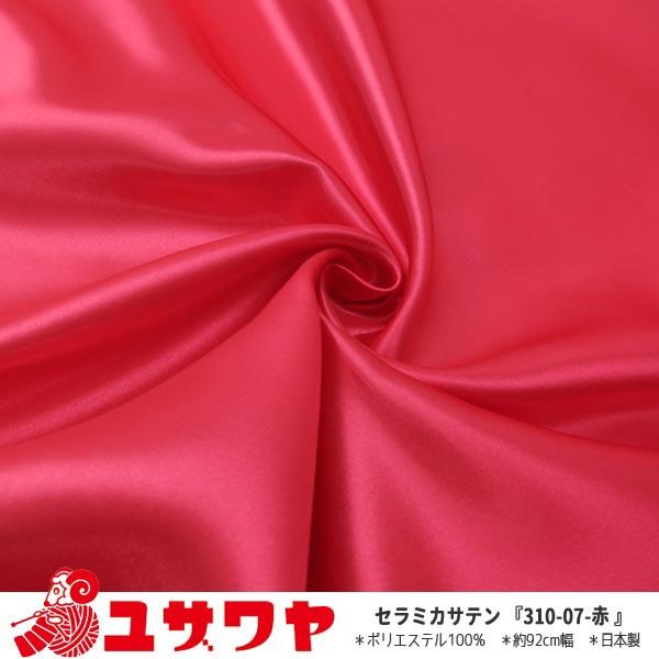 【数量5から】セラミカサテン 310-07/赤 [生地/布...